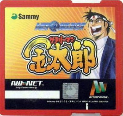 Salary Man Kintaro [Atomiswave] Cover Art