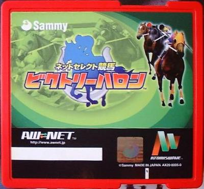 Victory Furlong Horse Racing [Atomiswave] Cover Art