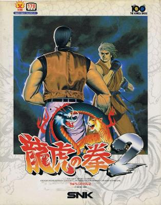 Art of Fighting 2 [Japanese] Cover Art