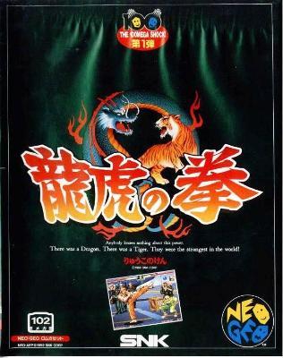 Art of Fighting [Japanese] Cover Art