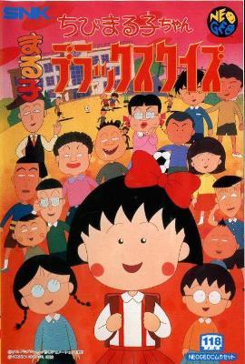 Chibi Marukochan Deluxe Quiz [Japanese] Cover Art