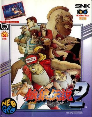 Fatal Fury 2 [Japanese] Cover Art