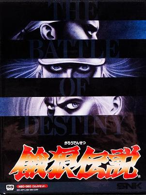 Fatal Fury [Japanese] Cover Art