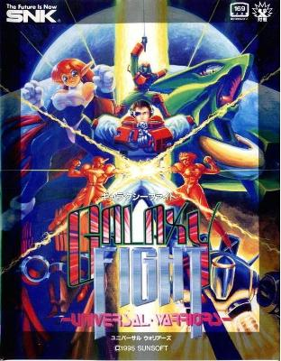 Galaxy Fight [Japanese] Cover Art
