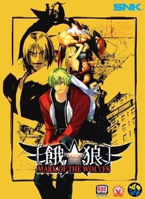 Garou: Mark of the Wolves [Japanese] Cover Art