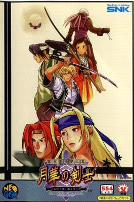 Last Blade 2 [Japanese] Cover Art