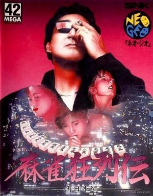 Mahjong Kyoretsuden [Japanese] Cover Art