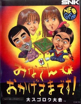Minnasano Okagesamadesu [Japanese] Cover Art