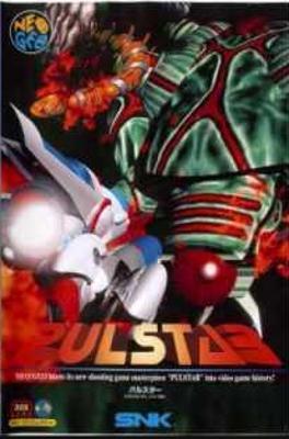 Pulstar [Japanese] Cover Art