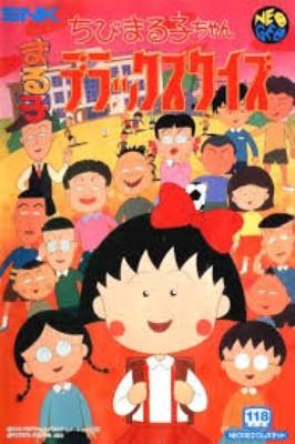 Chibi Marukochan Deluxe Quiz Cover Art