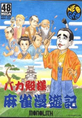 Mahjong Bakatonosama Manyuki Cover Art