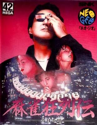 Mahjong Kyoretsuden Cover Art