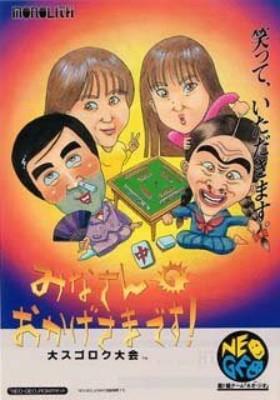 Mahjong Minnasano Okagesmadesu Cover Art