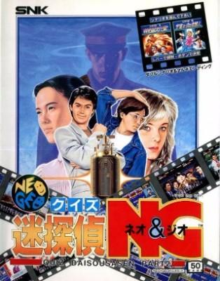 Quiz Meitantei Neo & Geo Cover Art